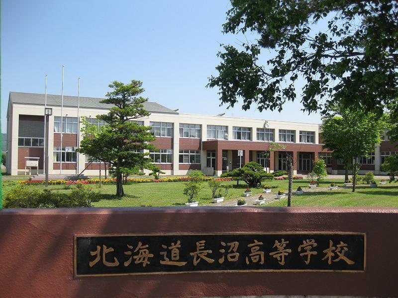 長沼高等学校